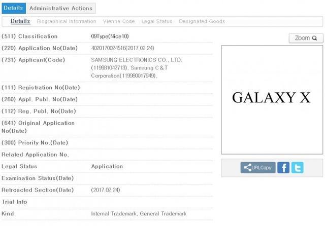 三星申请Galaxy X商标 或推屏幕可折叠的手机新系列