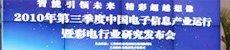 2010年第三季彩电行业研究发布会