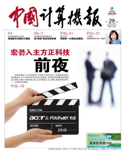 中国计算机报:宏碁入主方正科技前夜