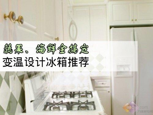 瓜果蔬菜全搞定 全能变温设计冰箱点评