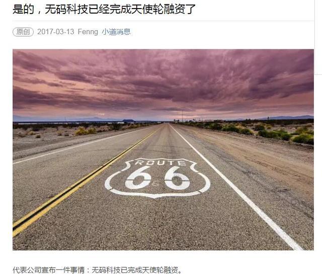 冯大辉宣布无码科技已完成2500万元天使轮融资