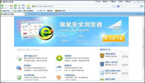 瑞星安全浏览器公测 宣称拥有最全恶意网址库
