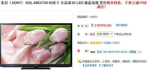 索尼60吋LED液晶3D特价促销降2千元