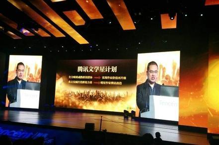 腾讯文学将独立运营 前起点创始人吴文辉为CEO