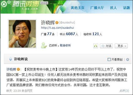 前服装类B2C网站VANCLE助理总裁许晓辉