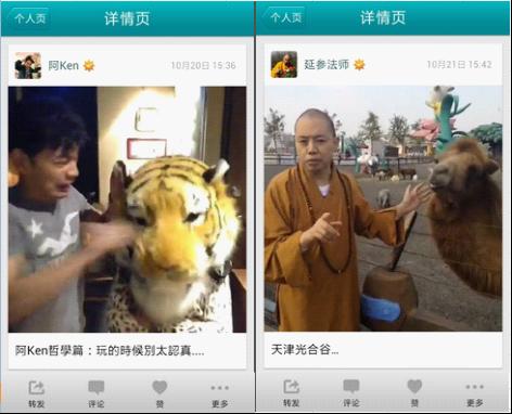 微视新版升级 短视频分享受用户追捧