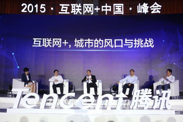 圆桌论坛:腾讯要去中心化 协助政府搭建平台