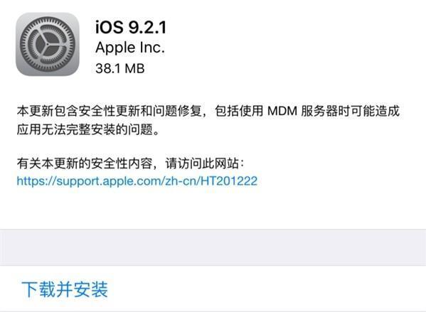 iOS 9.2.1来了 可惜Apple Pay还是没来