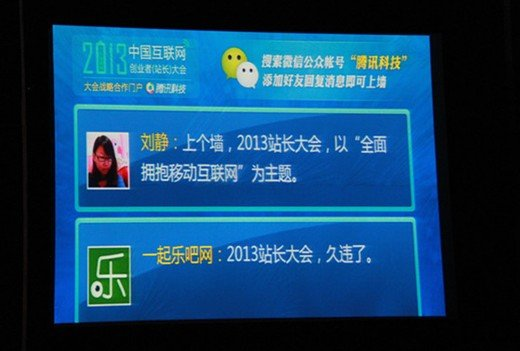 站长大会腾讯科技微信墙 同行业大会官方首创
