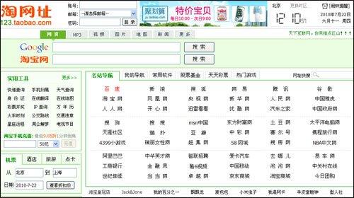 """""""淘网址""""界面酷似hao123"""