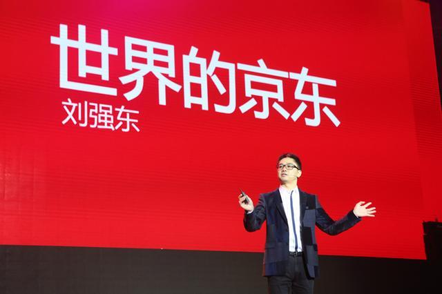 京东1.7亿美元战略投资金蝶软件:占股10%