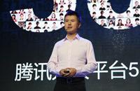 腾讯开放平台大会:QQ宣布五大开放战略