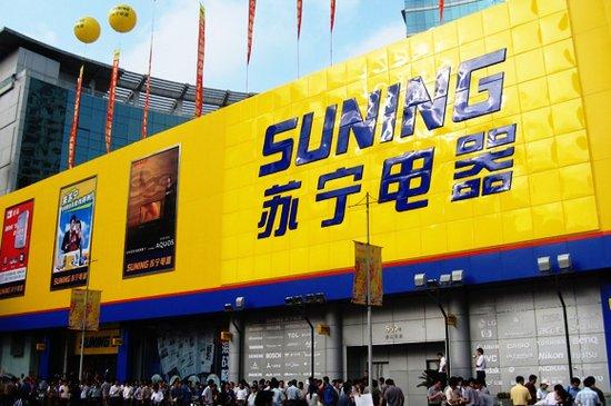 苏宁2012年净利润26.82亿元 同比下降44%