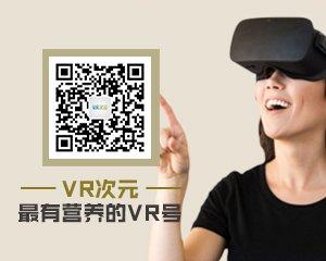 这是最有营养的VR微信公众号 你怎么还没关注