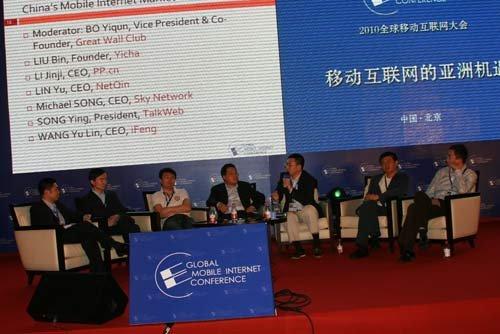 图文:2010全球移动互联网大会中国论坛对话