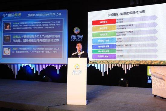 招商银行袁晓懋:微博已进入内部考核体系