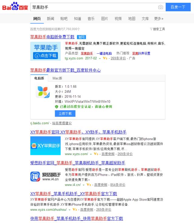 """越狱刷榜都过时了,中国特色苹果""""助手""""正侵蚀iOS 35%收入"""