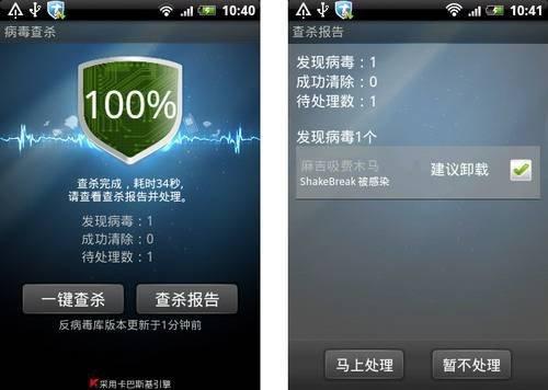 "Android手机再曝新病毒:""麻吉吸费木马"""