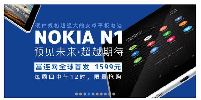 有聊 | 卖二手iPhone让富士康的电商网站挂了
