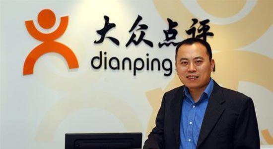 大众点评CEO张涛:中国O2O市场格局因此而改变
