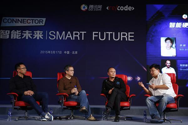 圆桌对话:智能硬件的机遇与陷阱