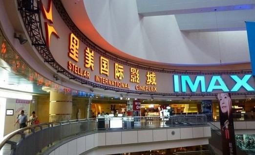 星美发布虚商商业模式 欲打造免费社交影院