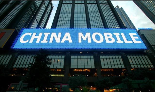 中国移动在互联网领域要谋求一席之地