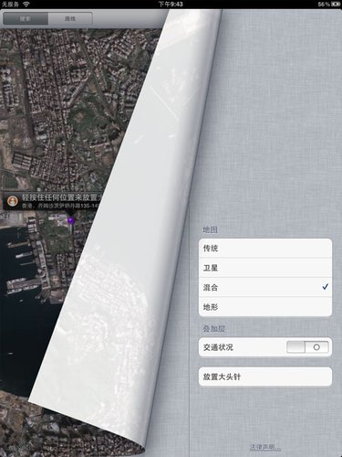 谷歌地球iPad版评测(组图)