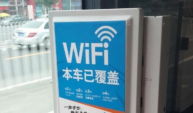 北京公交免费WiFi太不给力:接入复杂信号差