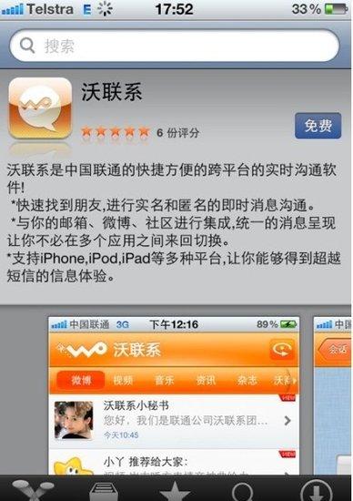 """联通""""沃联系""""入苹果商店内测"""