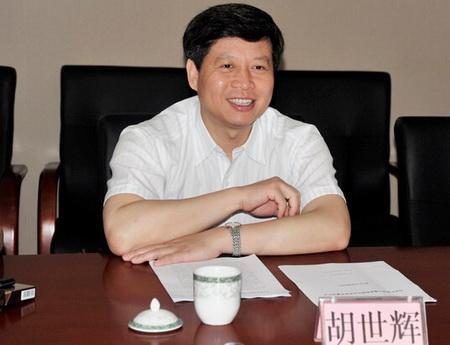 原科技部高新司副司长胡世辉被开除党籍和公职