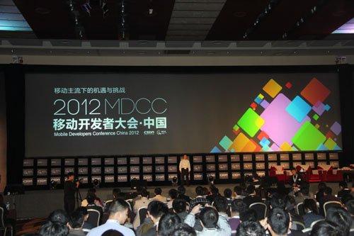 移动开发者大会•中国2012