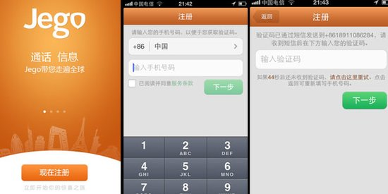中移动OTT应用Jego上线 最低话费0.13元/分钟 PK 腾讯微信