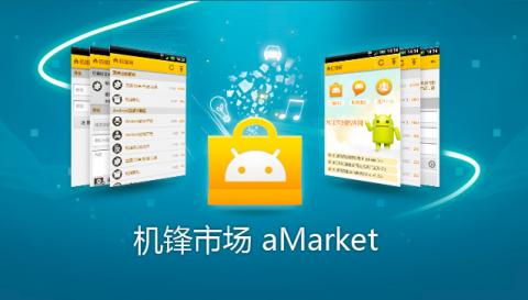 Android乱世看各种应用商店的竞争力