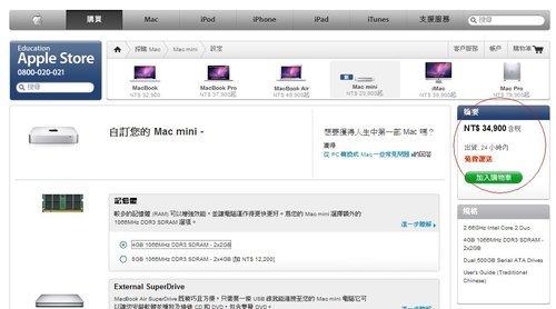 台湾苹果官网出错 买Mac Mini少付5736元
