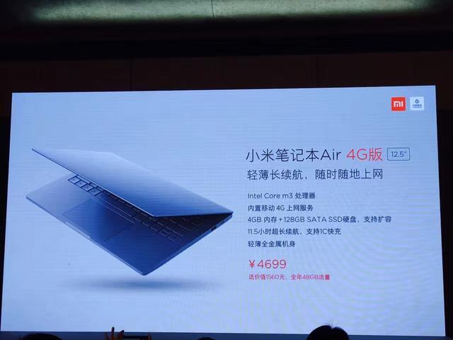 小米发布了一款开箱即联网的笔记本 中移动包销50万台