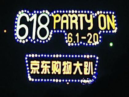 京东宣称618下单量突破1500万单