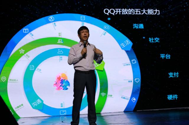 QQ宣布开放战略:五大能力全面开放
