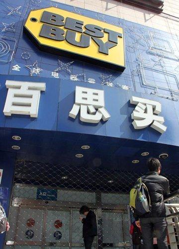 高清组图:腾讯直击百思买上海被关门店