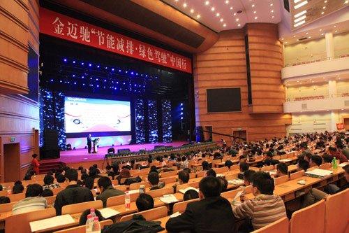 金迈驰 节能减排 绿色驾驶 中国行 高清图片