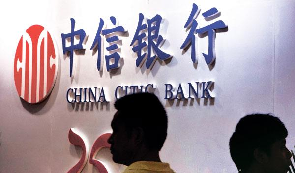 中信银行发公告 确认将与百度成立直销银行