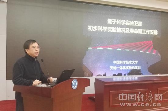 """世界首颗量子科学实验卫星""""墨子号""""在轨交付使用"""