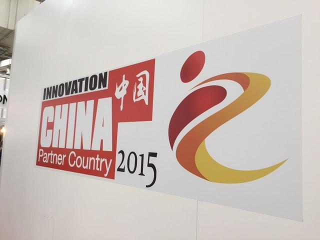 """2015 CeBIT展观察:中国""""智""""造抢眼"""