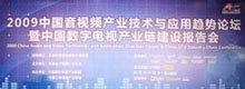 2009中国数字电视产业链建设报告会