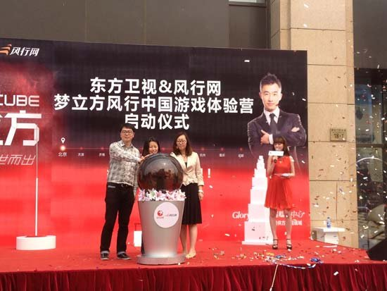 東方衛視攜手風行網推夢立方中國遊戲體驗營