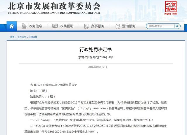 北京发改委处罚当当聚美:下单价和标价不一样
