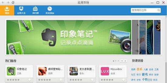 """Evernote中文版产品""""印象笔记今日率先登陆腾讯Q+平台"""