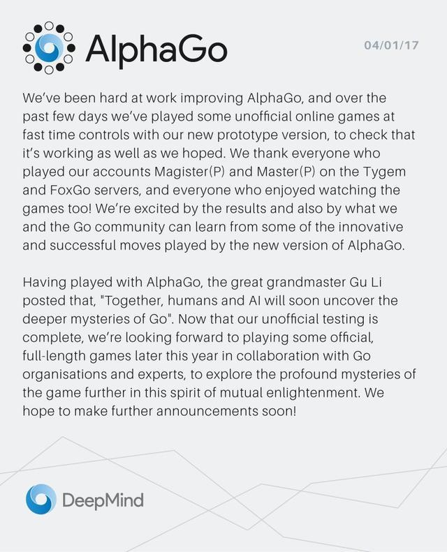 DeepMind公告:升级版AlphaGo非官方测试已经完成