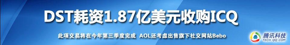 俄投资公司DST耗资1.87亿美元收购AOL旗下ICQ