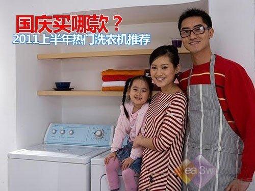 促销集结号 2011上半年热门洗衣机导购